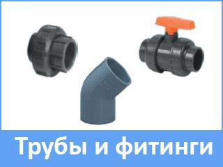 Трубы и фиттинги для бассейнов