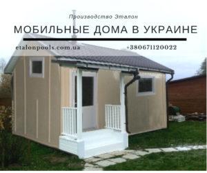 Мобильный дом